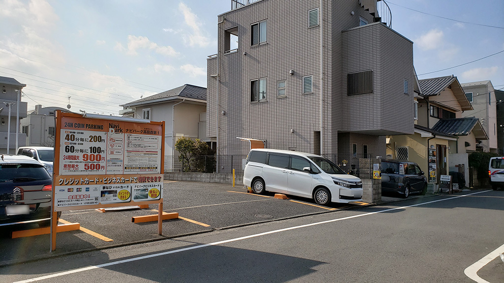 ナビパーク高田西第1 駐車場